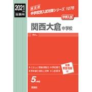赤本1078 関西大倉中学校 2021年度受験用 [全集叢書]