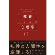 教養としての心理学101 [単行本]