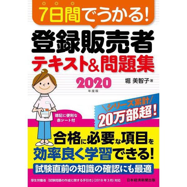 7日間でうかる!登録販売者テキスト&問題集〈2020年度版〉 [単行本]