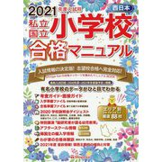 西日本 私立・国立小学校合格マニュアル〈2021年度入試用〉 [単行本]