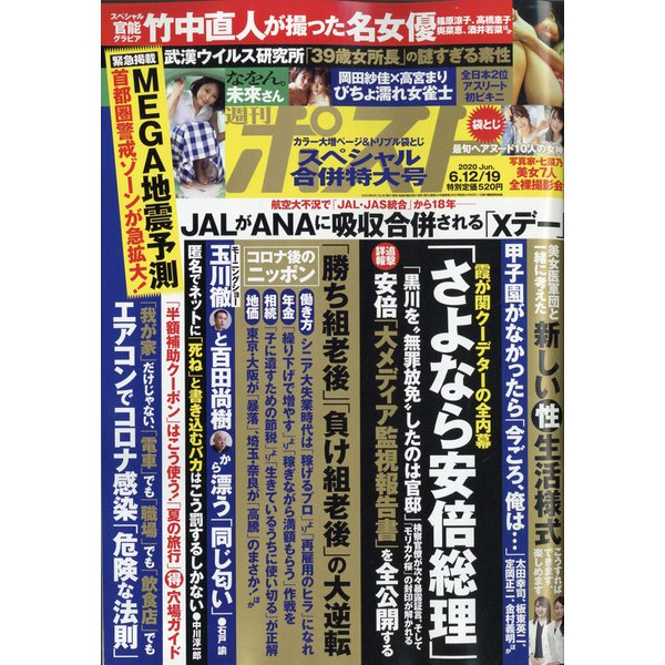 週刊ポスト 2020年 6/19号 [雑誌]