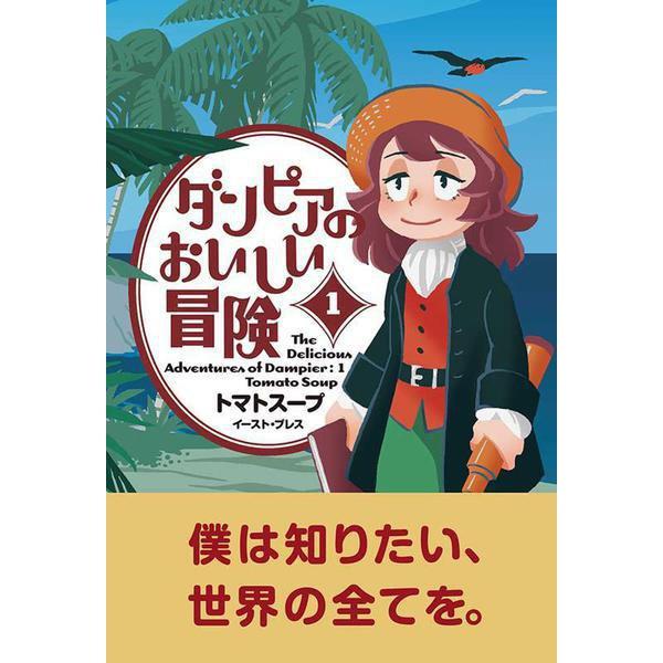 ダンピアのおいしい冒険(1) [コミック]