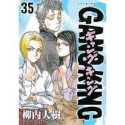 ギャングキング(35)(イブニングKC) [コミック]
