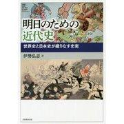 明日のための近代史―世界史と日本史が織りなす史実 [単行本]