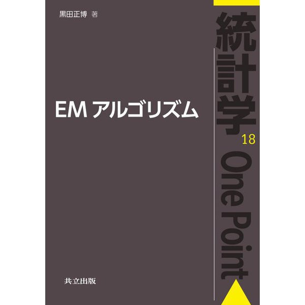 EMアルゴリズム(統計学One Point〈18〉) [全集叢書]