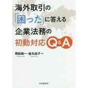 海外取引の「困った」に答える企業法務の初動対応Q&A [単行本]
