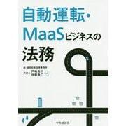 自動運転・MaaSビジネスの法務 [単行本]