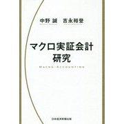 マクロ実証会計研究 [単行本]