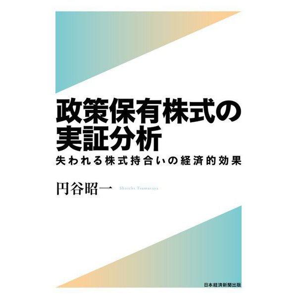 政策保有株式の実証分析―失われる株式持合いの経済的効果 [単行本]