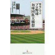 歴史に学ぶ プロ野球16球団拡大構想(日経プレミアシリーズ) [新書]