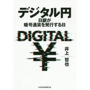 デジタル円―日銀が暗号通貨を発行する日 [単行本]