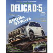 スタイルRV Vol.145 MITSUBISHI DELICA D:5 No. 2 デリカ [ムックその他]