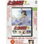 エースをねらえ!COMPLETE DVD BOOK Vol.1 [磁性媒体など]