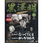 黒澤明DVDコレクション 2020年 6/28号 [雑誌]