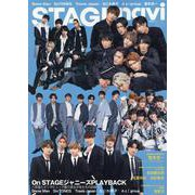 STAGE navi vol.44 [ムックその他]