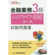 金融業務3級 シニアライフ・相続コース試験問題集〈2020年度版〉 [単行本]