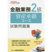金融業務2級 資産承継コース試験問題集〈2020年度版〉 [単行本]