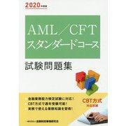AML/CFTスタンダードコース試験問題集〈2020年度版〉 [単行本]