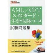 AML/CFTスタンダード・生命保険コース試験問題集〈2020年度版〉 [単行本]