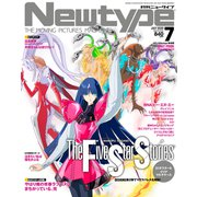Newtype (ニュータイプ) 2020年 07月号 [雑誌]