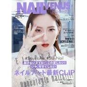 NAIL VENUS (ネイルヴィーナス) 2020年 06月号 [雑誌]