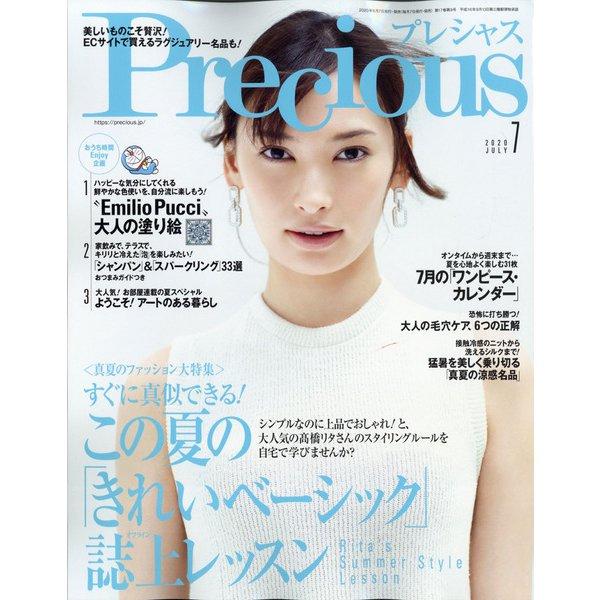 Precious (プレシャス) 2020年 07月号 [雑誌]