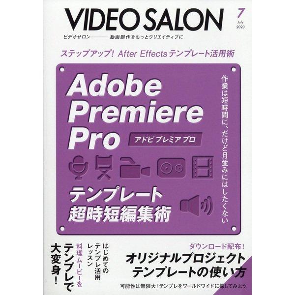 ビデオ SALON (サロン) 2020年 07月号 [雑誌]