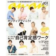 an・an (アン・アン) 2020年 6/10号 [雑誌]
