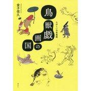 鳥獣戯画の国―たのしい日本美術(講談社ARTピース) [単行本]