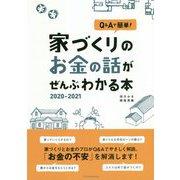 Q&Aで簡単!家づくりのお金の話がぜんぶわかる本〈2020-2021〉 [単行本]