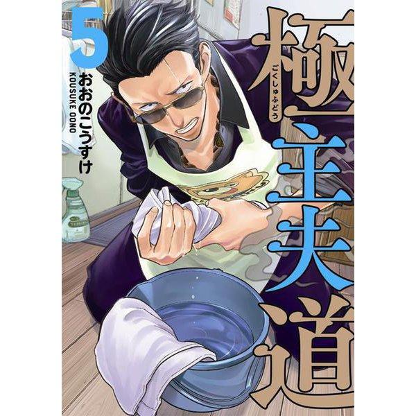 極主夫道 5(バンチコミックス) [コミック]