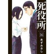 死役所 16(バンチコミックス) [コミック]