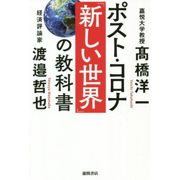 ポスト・コロナ「新しい世界」の教科書 [単行本]