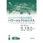 エンジニアの悩みを解決 パワーエレクトロニクス―パワーデバイスを使いこなす設計・計測・自動車への展開 [単行本]