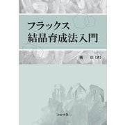 フラックス結晶育成法入門 [単行本]