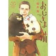 おじさまと猫 5 ガンガンコミックスpixiv [コミック]