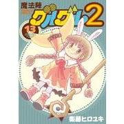 魔法陣グルグル2 13 ガンガン コミックス ONLINE [コミック]