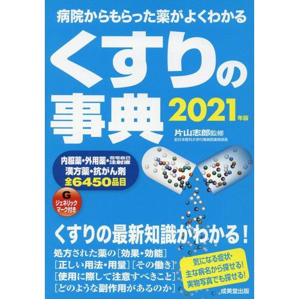 くすりの事典〈2021〉―病院からもらった薬がよくわかる [事典辞典]