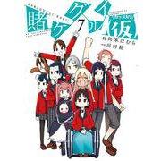 賭ケグルイ(仮) 7 ガンガン コミックス JOKER [コミック]