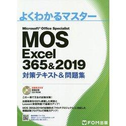 よくわかるマスター Microsoft Office Specialist Excel 365&2019対策テキスト&問題集 [単行本]