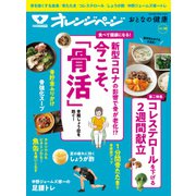 おとなの健康Vol.16<Vol.16;Vol.16>(オレンジページムック-おとなの健康<Vol.16>) [ムックその他]