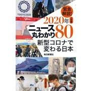 緊急解説!2020年上半期 ニュース丸わかり80 新型コロナで変わる日本 [単行本]