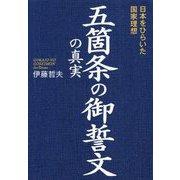 五箇条の御誓文の真実―日本をひらいた国家理想 [単行本]