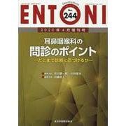 ENTONI No.244-Monthly Book [単行本]
