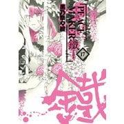 PEACE MAKER鐵 17(マッグガーデンコミックス Beat'sシリーズ) [コミック]