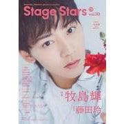 TVガイド Stage Stars vol.10 [ムックその他]