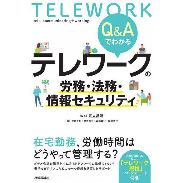 Q&Aでわかるテレワークの労務・法務・情報セキュリティ [単行本]