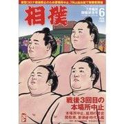 相撲 2020年 06月号 [雑誌]