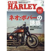 CLUB HARLEY (クラブ ハーレー) 2020年 07月号 [雑誌]