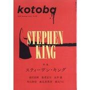 kotoba (ことば) 2020年 07月号 [雑誌]
